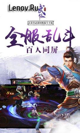 Wu Xian Man V Edition v 1.0.0 (Mod Money & More)