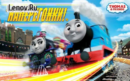 Thomas & Friends: Race On! v 2.3 Мод (Unlocked)