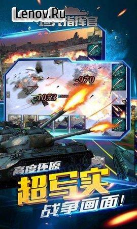 Tank Commander: Empire War v 1.0.0 (Mod Money & More)