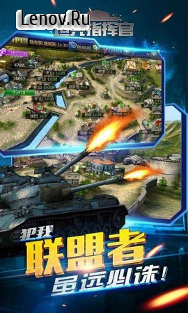 Tank Commander v 1.0.1 (Mod Money & More)