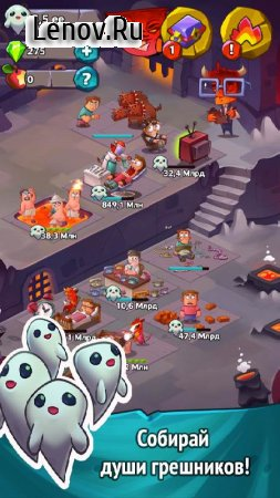 Idle Heroes of Hell - Clicker & Simulator Pro v 1.7.1 (Mod Money)