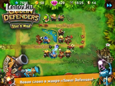 Goblin Defenders: Steel'n'Wood v 1.4 (Mod Money)
