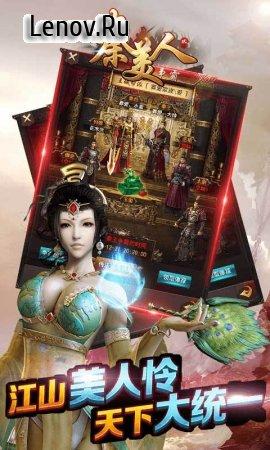 Qin Meiren 2 Full V Edition v 1.0 (Mod Money & More)