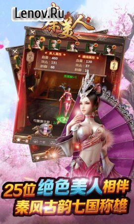 Qin Meiren 2 Full V Edition v 1.0 (Mod Money & More)