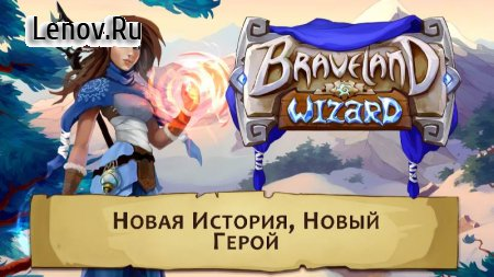 Braveland Wizard v 1.1.4 (Mod Money)