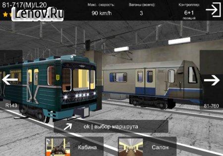 AG Subway Simulator Mobile v 1.3.0.6 Мод (полная версия)