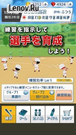 Koshien - High School Baseball v 1.3.1.2 Мод (Unlimited Coins/Diamonds)