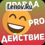 Правда или действие PRO (Truth or Dare) v 2.7.15 Мод (Unlocked)