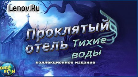 Hidden Objects - Haunted Hotel: Silent Waters v 1.0.0 Мод (Unlocked)