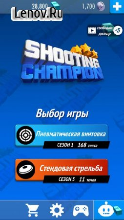 Shooting Champion v 1.1.6 Мод (Free Shopping)