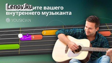 Yousician Guitar, Piano & Bass v 3.2.0 Мод (полная версия)