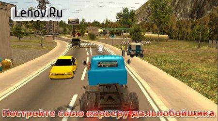 Russian Car Driver ZIL 130 Premium v 1.0.4 Мод (много денег)