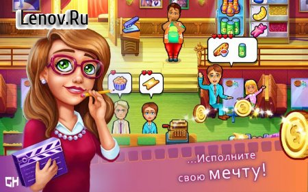 Maggie's Movies - Camera, Action! v 1.15 Мод (Free Shopping)