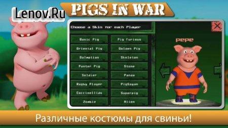 Pigs In War - Strategy Game v 14 Мод (полная версия)
