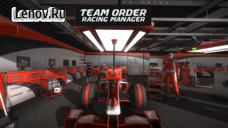 Team Order: Racing Manager v 0.9.10 Мод (много денег)
