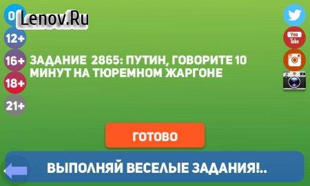 Правда или действие PRO (Truth or Dare) v 1.20 Мод (Unlocked)