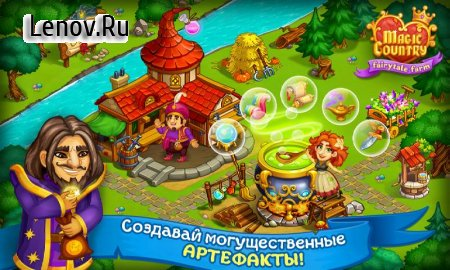 Magic City: fairy city farm v 1.47 Мод (Free Shopping)