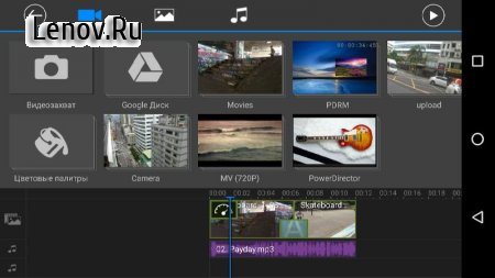 PowerDirector – Video Editor v 6.8.1 Мод (Unlocked)
