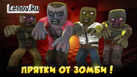 Hide from Zombies: ONLINE v 0.99 Мод (Unlimited HP/Never Die)