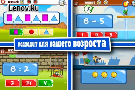 Basic Math Games for kids: Addition Subtraction v 8.2 Мод (Unlocked)