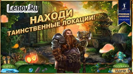 Queen's Quest 4: Sacred Truce v 1.3 Мод (Unlocked)