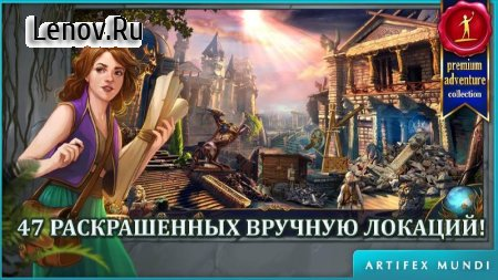 The Secret Order 4: Beyond Time v 1.3 Мод (Unlocked)