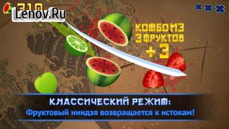 Fruit Ninja Classic v 2.4.3.491336 Мод (Unlocked)