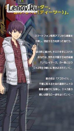 D × 2 True Megami Tensei Revolution Liberation Jp v 1.3.0 Мод (always win)