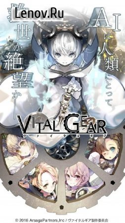 Vital Gear v 2.1.5 Мод (Weak Enemy HP/Damage)
