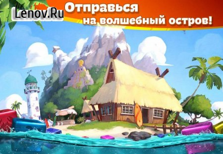 Lost Island: Blast Adventure v 1.1.963 Мод (Unlimited Lives)
