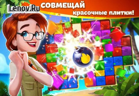 Lost Island: Blast Adventure v 1.1.653 Мод (Unlimited Lives)