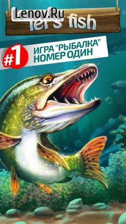 Let's Fish: Sport Fishing Games. Fishing Simulator v 5.0.0 Мод (50% Faster Fishing/100% Catch Chance/Fishing Line never breaks)