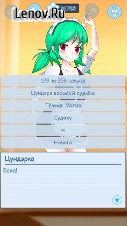 Fake Novel: Your Own Tsundere v 0.98.7.6.2 Мод (Unlocked)