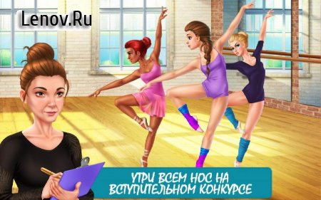 Dance School Stories - Dance Dreams Come True v 1.1.10 Мод (Unlocked)