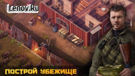 Dawn of Zombies: Survival v 2.30 Мод (много денег)