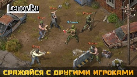 Dawn of Zombies: Survival after the Last War v 2.19 Мод (много денег)