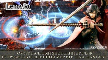 FINAL FANTASY: Пробуждение v 1.19.2 Мод (Auto win/Dump enemy/Attack Range/No skill CD)