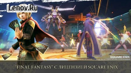 FINAL FANTASY: Пробуждение v 1.13.2 Мод (Auto win/Dump enemy/Attack Range/No skill CD)