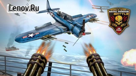 Airplane Fighting WW2 Survival Air Shooting Games v 1.3 (Mod Money)