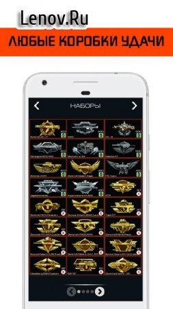 WarBox - Коробки удачи Warface v 1.9.5 Мод (много денег)