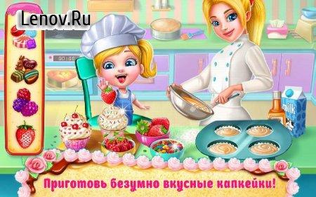 Real Cake Maker 3D v 1.6.0 Мод (Free Shopping)