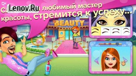 Sally's Salon: Kiss & Make-Up v 1.6 Мод (Unlocked)