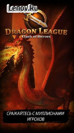Dragon League - Clash of Mighty Epic Cards Heroes v 1.4.15 (Mod Money)