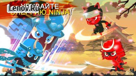 Ninja Dash Run - New Games 2019 v 1.3.14 (Mod Money)