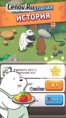 We Bare Bears Match3 Repairs v 1.2.6 Мод (99 Move)