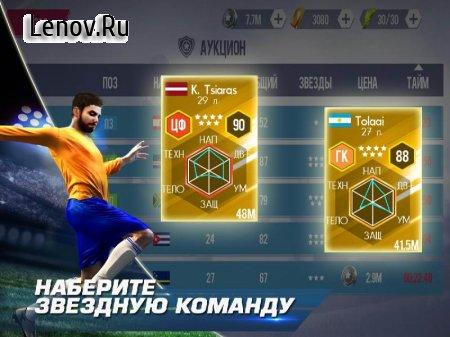Real Football v 1.5.0