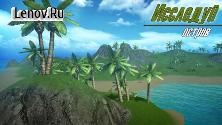 Survival Island: Ocean Adventure v 0.65 (Mod Money)