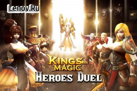 Kings and Magic: Heroes Duel v 1.0.0.9 (ONE HIT/GOD MODE/PVP/PVE MOD)