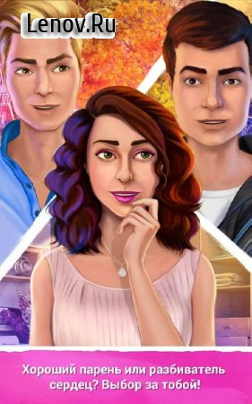 Teenage Crush – Love Story Games for Girls v 1.21.0 Мод (All Premium Chapters Unlocked)