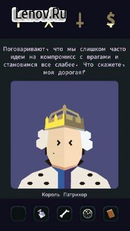 Reigns: Her Majesty v 1 Мод (полная версия)